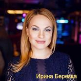 Ирина Березка