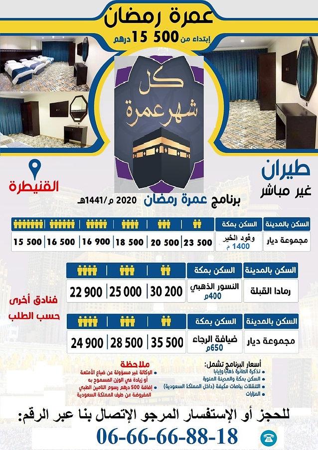 omra_ramadan_2020_darkhadamat-v2.jpg