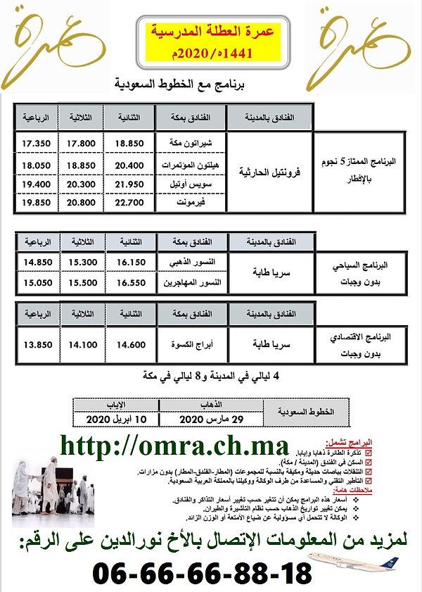 Omra_Mars_2020 khadamat2.jpg