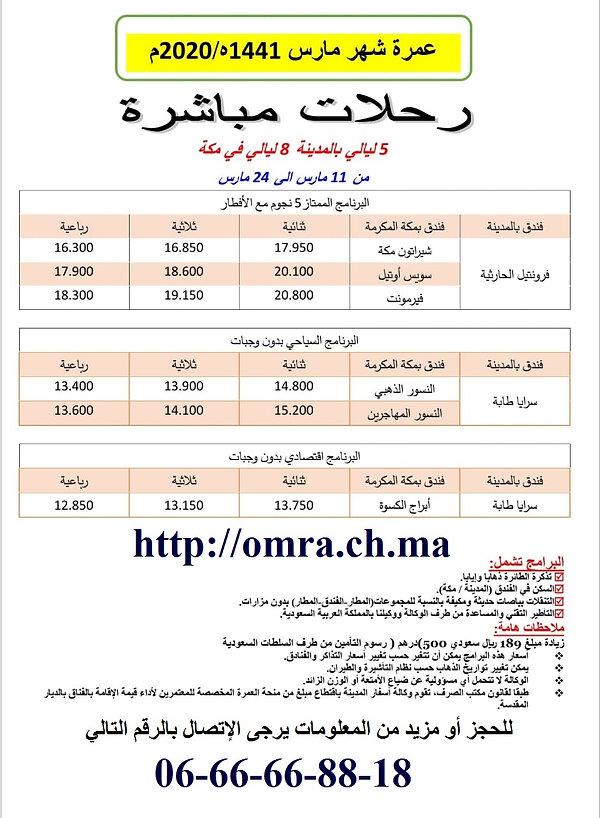 Omra_mars_2020 khadamat.jpg