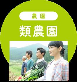 5-農園.png