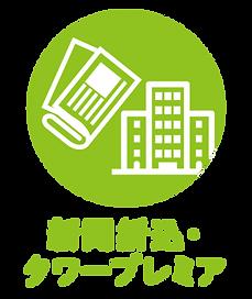 サービス-新聞折込.png