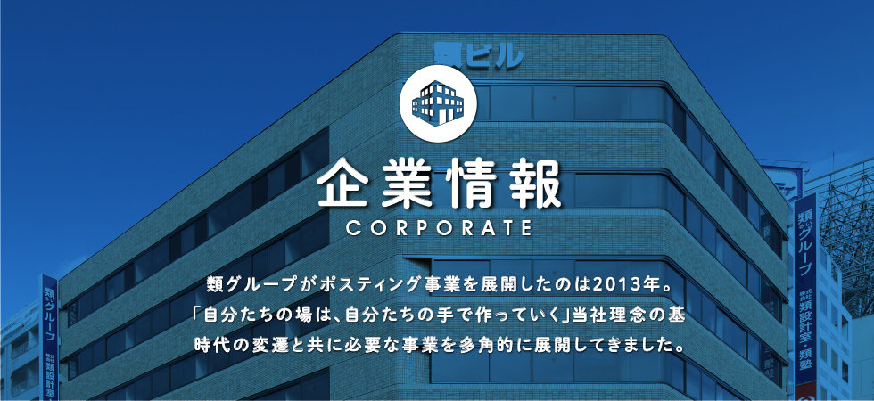 企業情報TOP.jpg