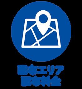 配布エリア料金.png