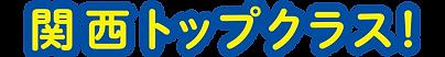関西トップクラス.png