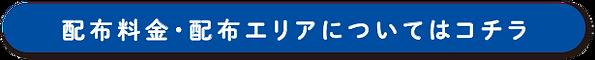 配布料金・配布エリア.png