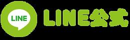 サービス-LINE-左.png