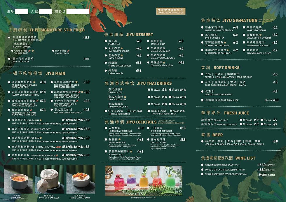 0505 jiyu_menu_mel_version5.jpg