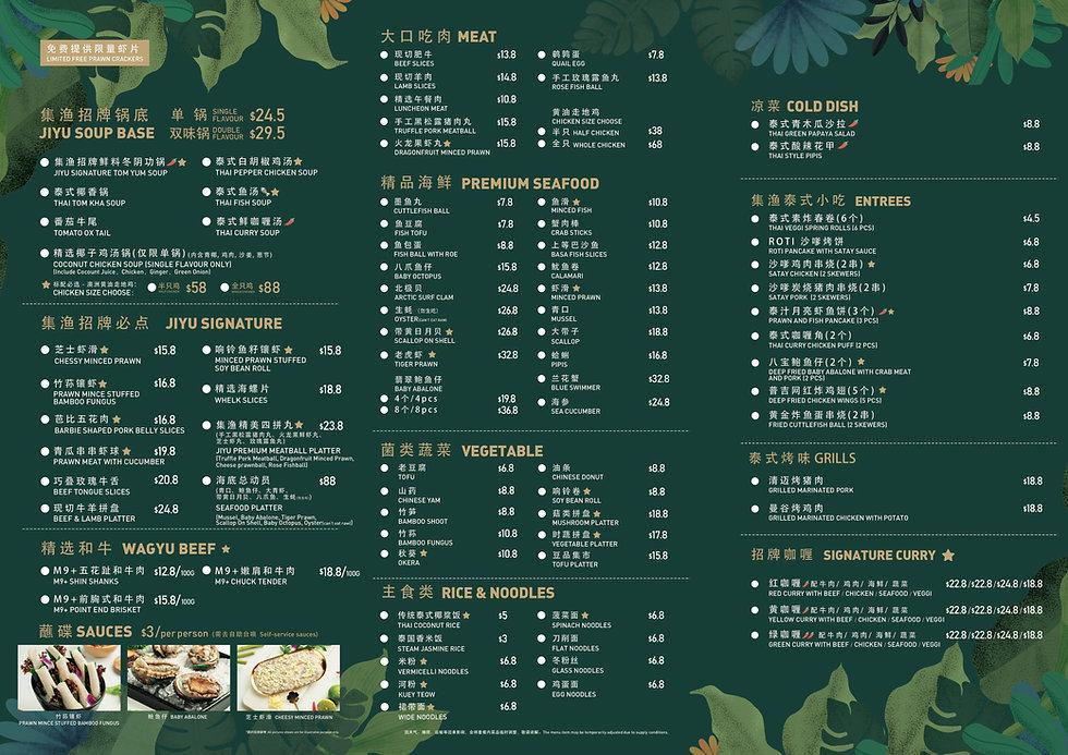 0505jiyu_menu_mel_version5.jpg