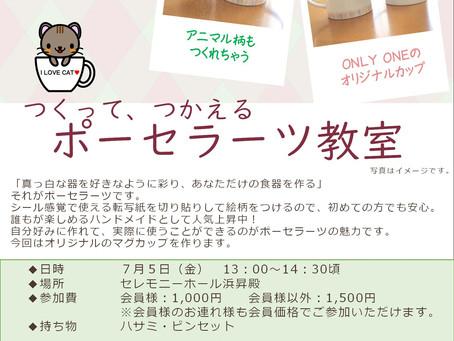 7月5日 カルチャー教室を開催します。