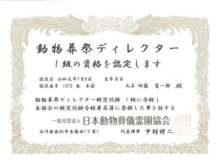 動物葬祭ディレクター1級に合格しました。
