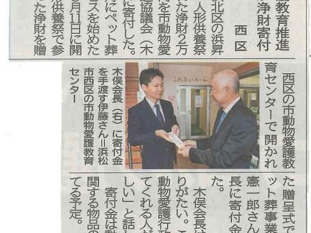 静岡新聞に取り上げていただきました