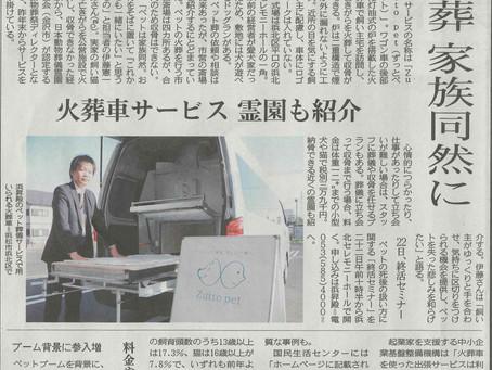 中日新聞(静岡県西部版)でZutto petが紹介されました。