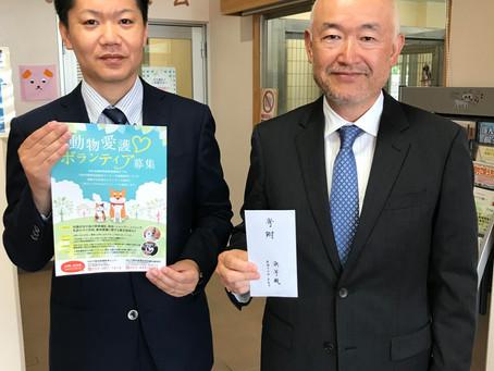 浜松市動物愛護教育センターへ寄付をしました。