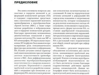"""Книга """"Аномалии и деформации позвоночной артерии"""" И.Н. Пронин, Л.П. Метёлкина, В.Н. Корние"""