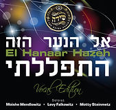 El-Hanaar-Hazeh-Acapella.jpg