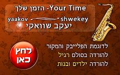 שוואקי-Your_Time.jpg