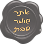 shabbat_badge.png
