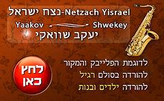 נצח_ישראל-שוואקי.jpg