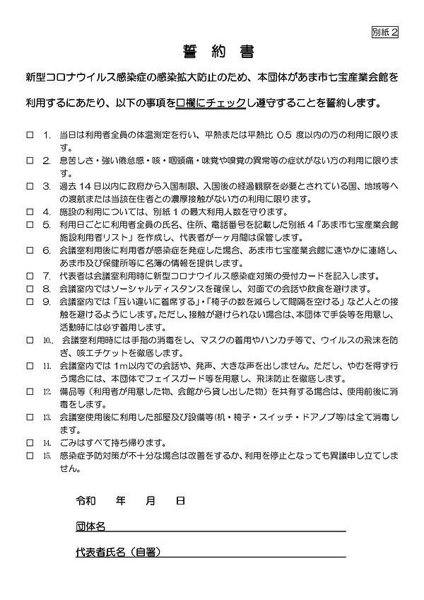 会館誓約書200620.jpg