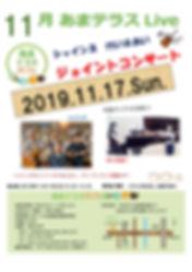2019.11.17 シャインズ(4名) けい&あい.jpg