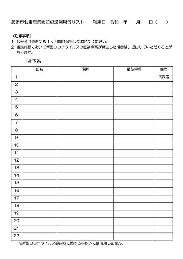 会館施設利用者リスト200618_ページ_1.jpg