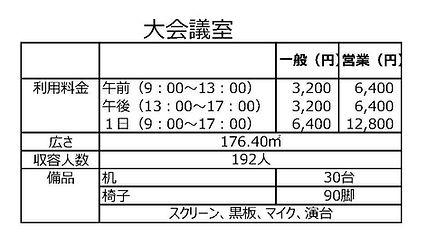 10月から会館利用料2019.10大会議室.jpg