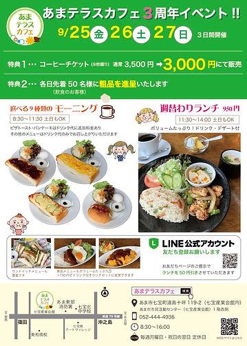 3周年チラシ_web.jpg