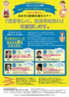 201809あま市創業支援セミナーチラシ表.jpg