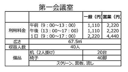 10月から会館利用料2019.10第一.jpg