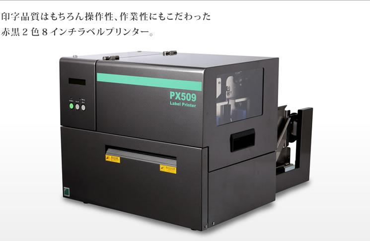 PX509 プリンタ―