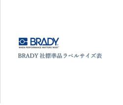 ブレイディ社カタログ