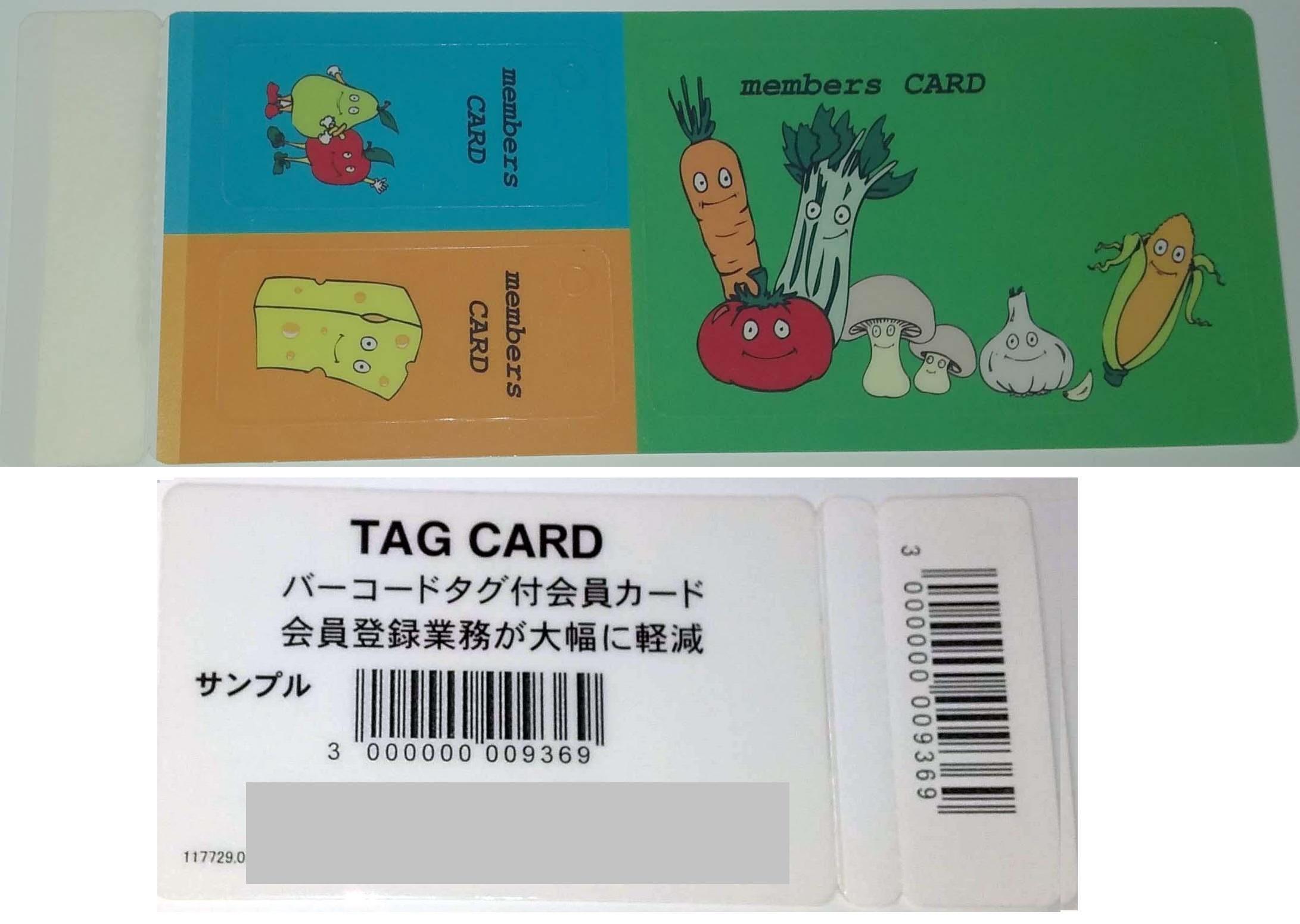 優良会員カード 作成