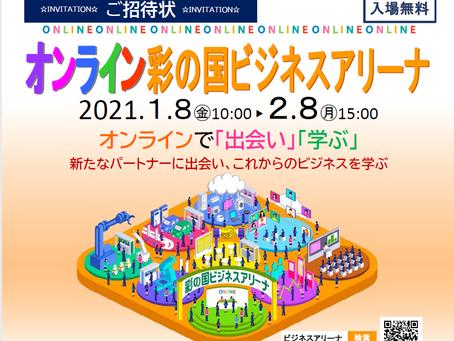 2021年1月8日-2月8日        彩の国オンラインビジネスアリーナ