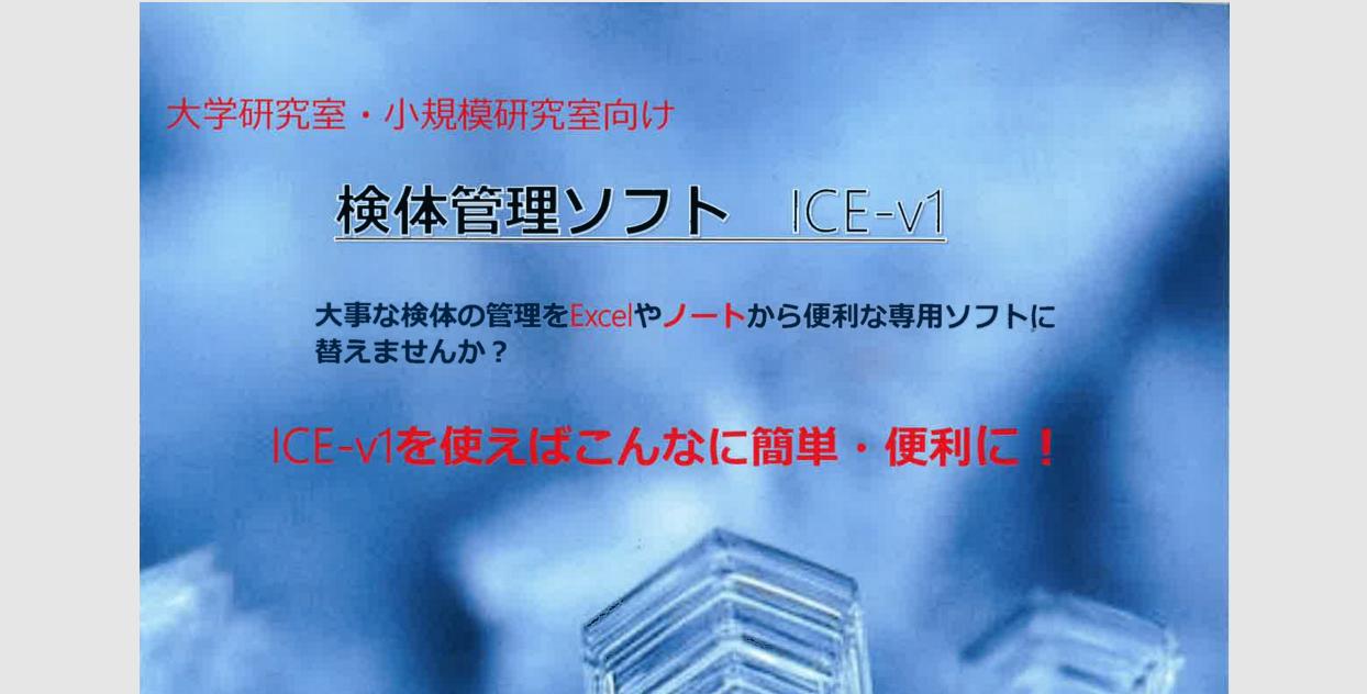 検体管理ソフト ICE-v1