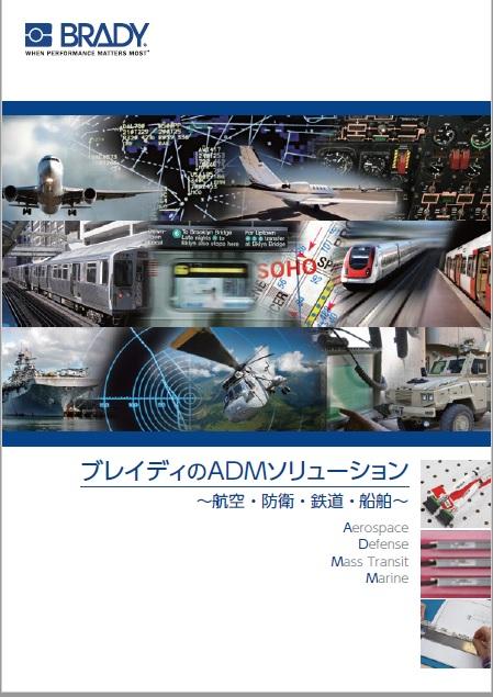 鉄道、航空、船舶向けラベル
