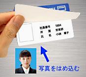 会員カード 作成