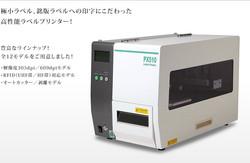 PX510 プリンター