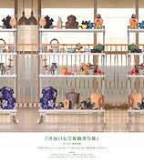渋谷パルコ陶器売り場-01.jpg