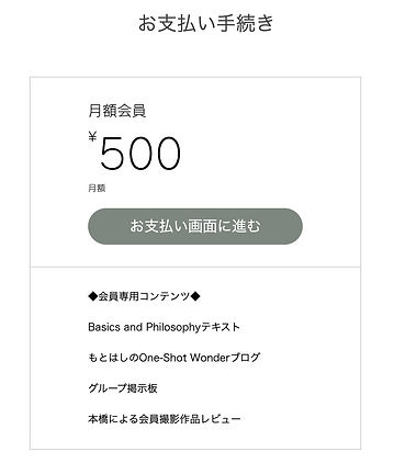 01_お支払い手続き.jpg
