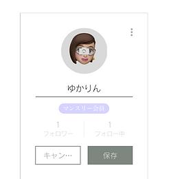 03_プロフィール編集画面.png