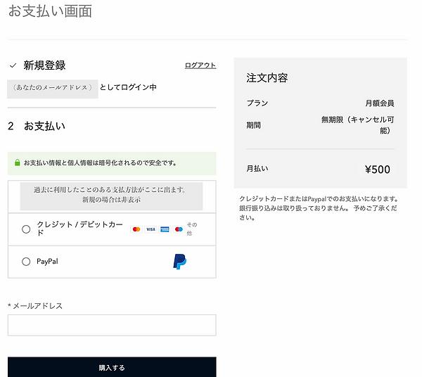 06_ログイン後のお支払い画面_月額.png