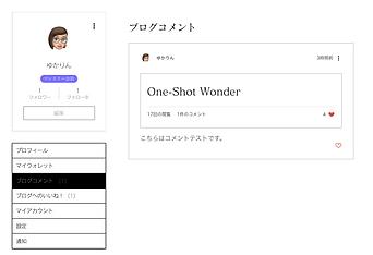 05_ブログコメントページ.png