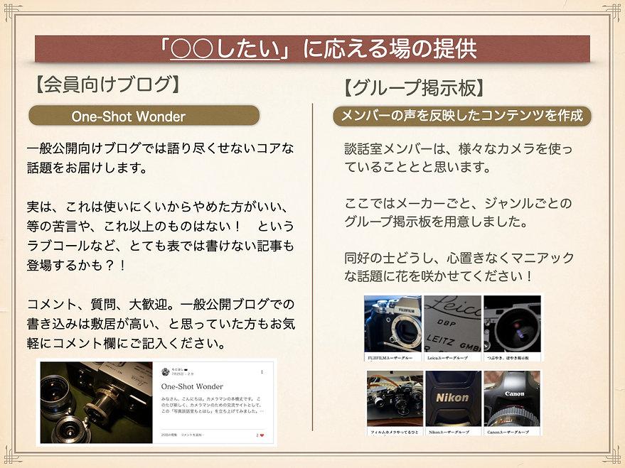 danwa_overview.006.jpeg