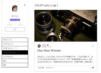 06_ブログへのいいねページ.png