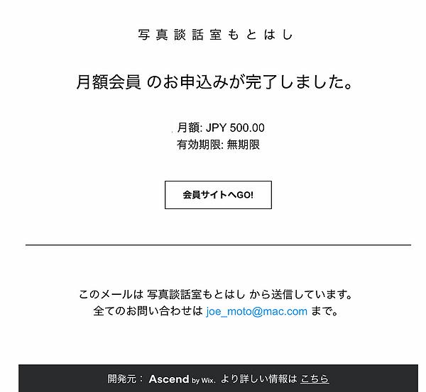 08_サンキューメール.png
