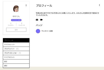 02_プロフィールページ.png