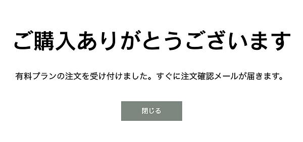 07_サンキューメッセージ.png
