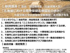 【外部研修案内】公益財団法人 日本精神衛生会 第77回 精神保健シンポジウム