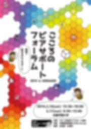 ピアサポートフォーラム2019チラシ(オモテ) (1).jpg